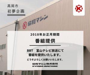 協和マシン KYOWA MACHINE