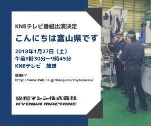 KYOWA MACHINE 協和マシン