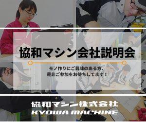 協和マシン会社説明会