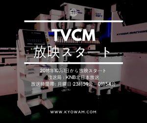 協和マシン KYOWA MACHINE パネルベンダー PANEL BENDER