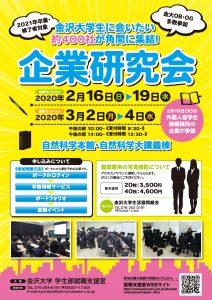 2020_jp