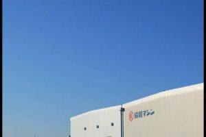Kyowa Machine New Factory