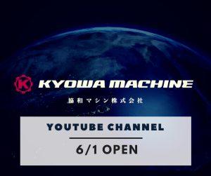 KYOWA MACHINE YOUTUBE CHANNEL OPEN